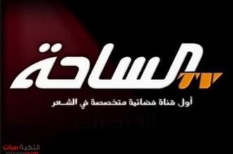 شعار قناة الساحة
