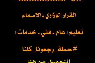 حمله رجعونا كلنا - كشو اسماء المعلمين المنقولين
